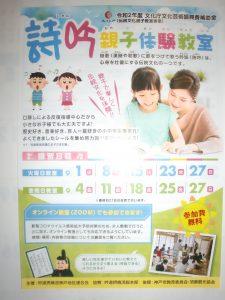 「詩吟親子体験教室」 IN須磨 9月に開講