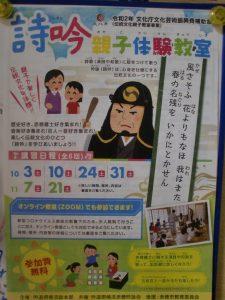 詩吟親子体験教室 IN赤穂 10月開講!