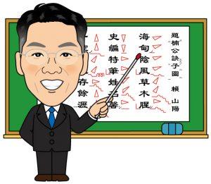 いなみ野学園公開講座 「詩吟で学び味わう日本の心」