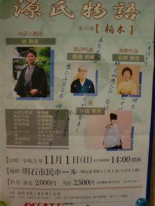 東洋文化と茶を楽しむ会主催行事「源氏物語」に吟詠出演 11月1日 明石市民ホール