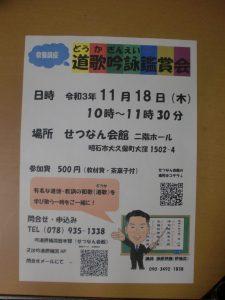 「道歌吟詠鑑賞会」11月18日(木)せつなん会館
