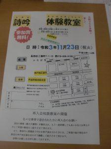 神戸(新長田)で 詩吟体験教室 11月23日(祝)14時~16時